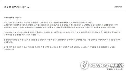 '기내식 대란' 사흘째… 아시아나항공 공식 사과